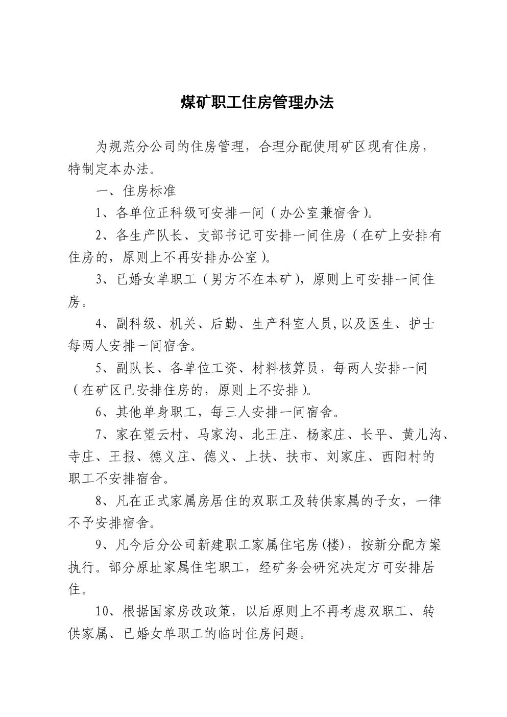 煤矿职工住房管理办法.doc