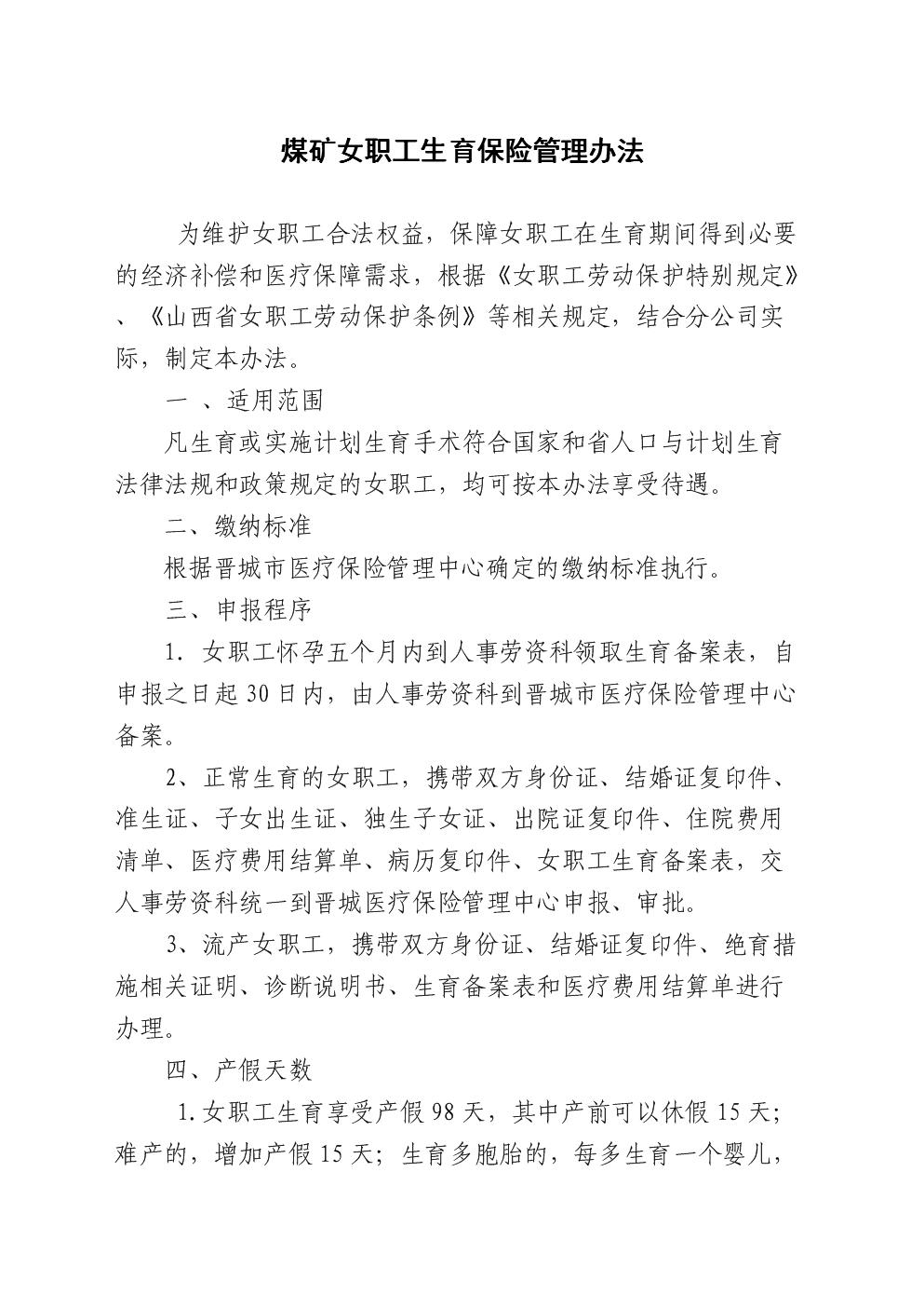 煤矿女职工生育保险管理规定.doc