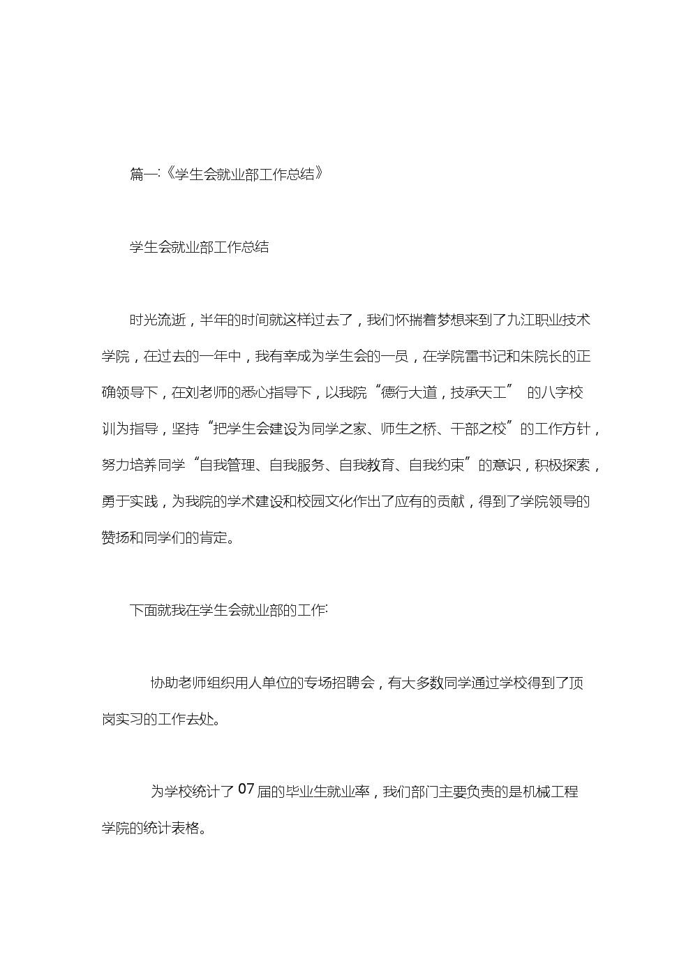 团委学生会就业部年度工作总结.doc