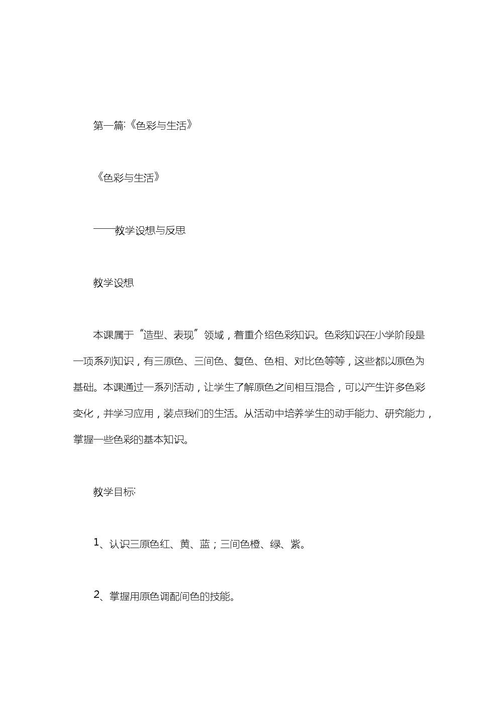 色彩改变生活.doc