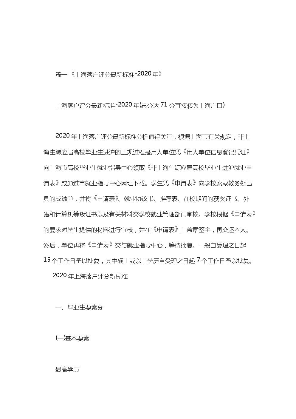 上海大学生落户政策.doc