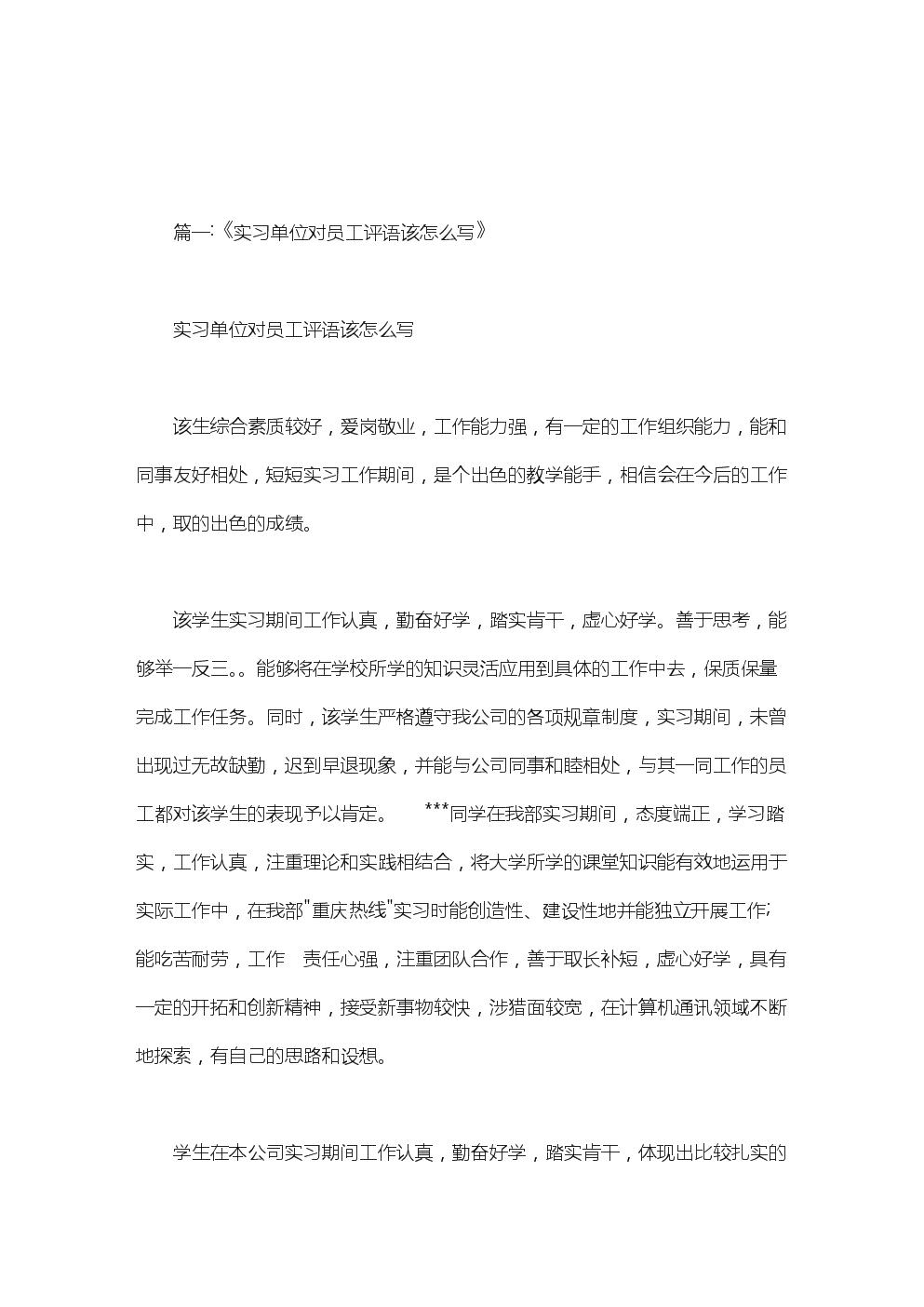 实习能力怎么写.doc