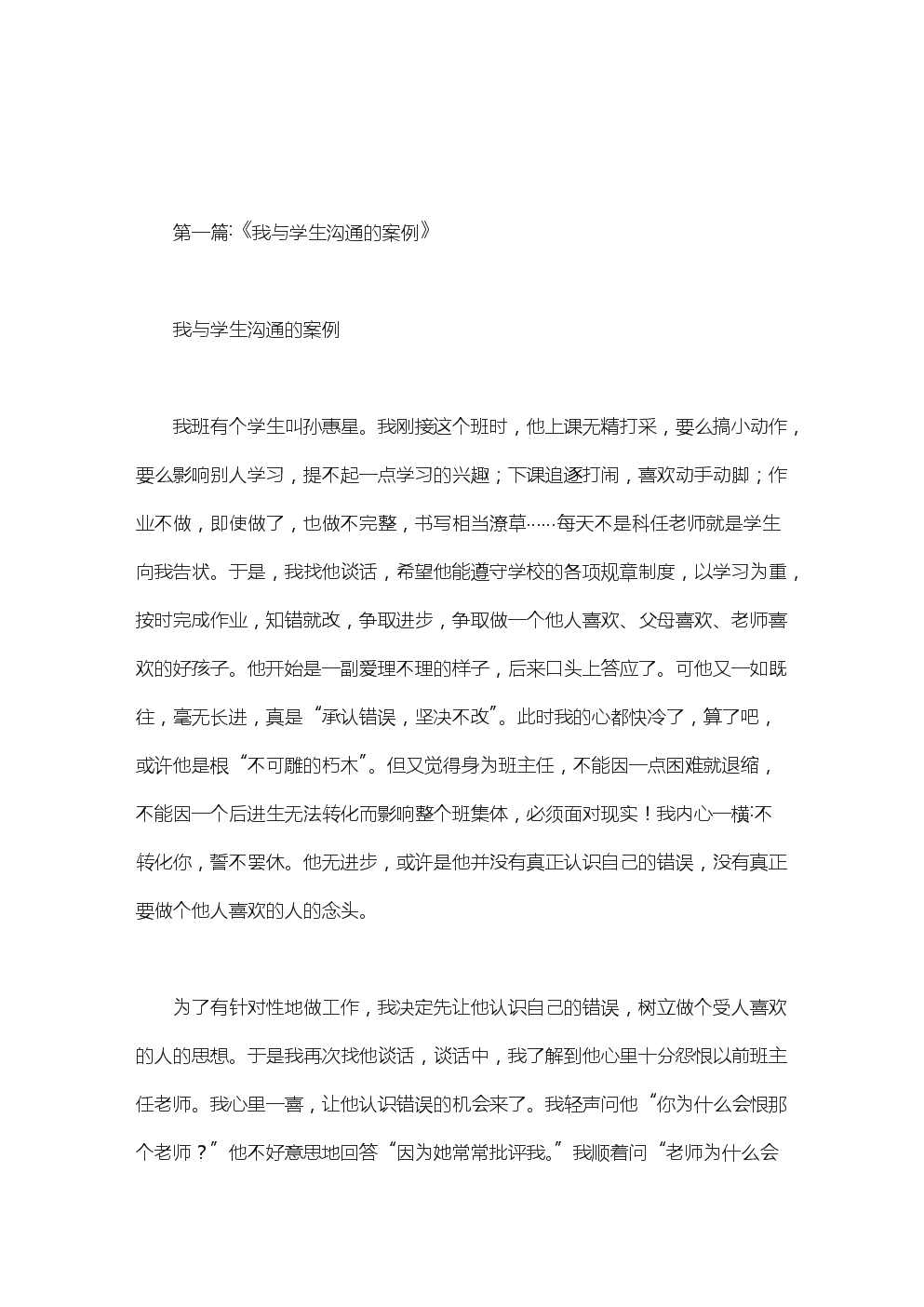 同学之间沟通案例.doc