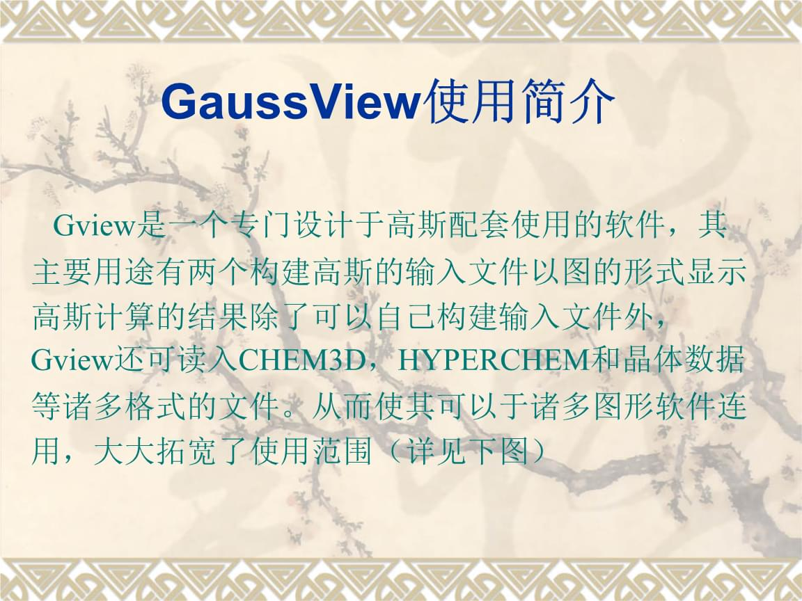 (课件)gaussview使用简介.ppt