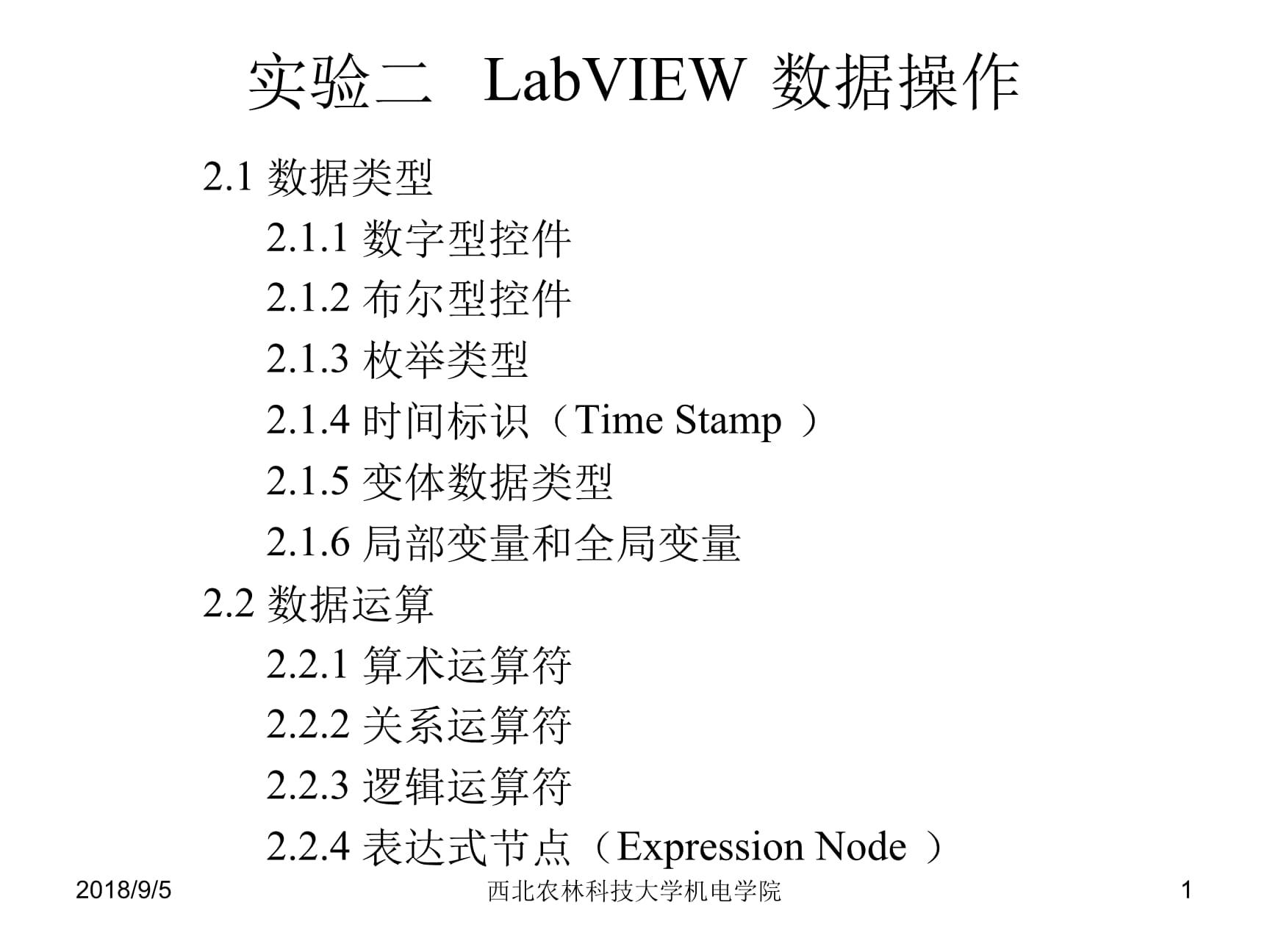 实验二  LabVIEW数据操作.ppt