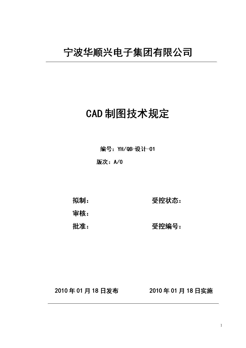 华顺兴电子集团有限公司CAD制图技术规定(DOC 10页).doc
