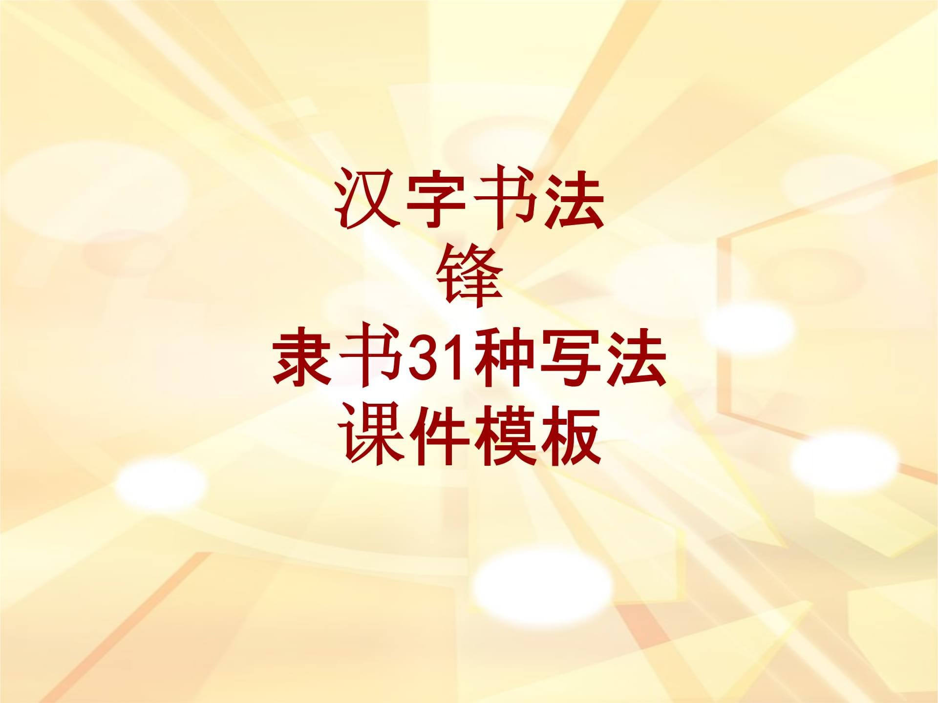 汉字书法课件模板:锋_隶书31种写法.ppt