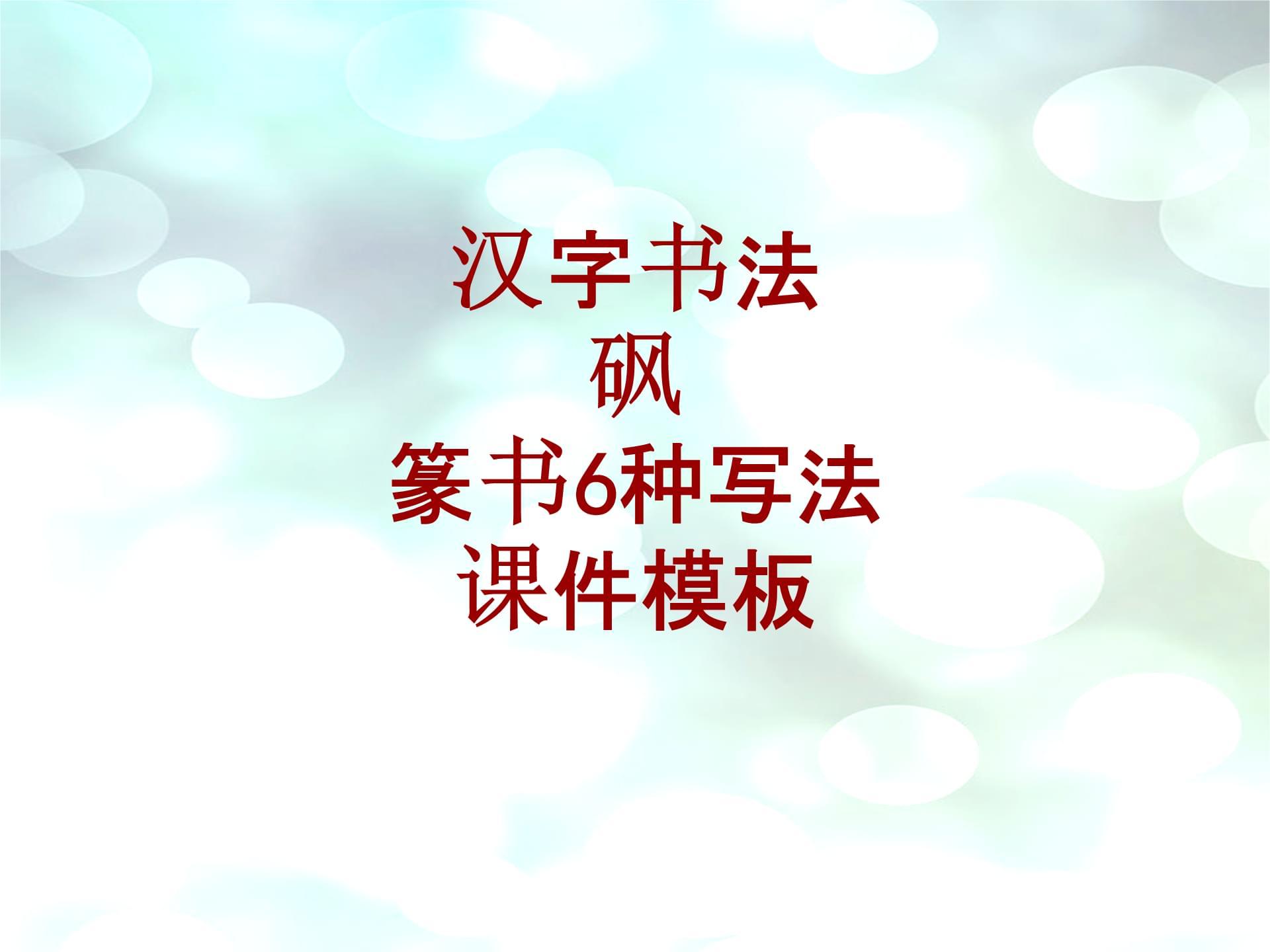 汉字书法课件模板:砜_篆书6种写法.ppt