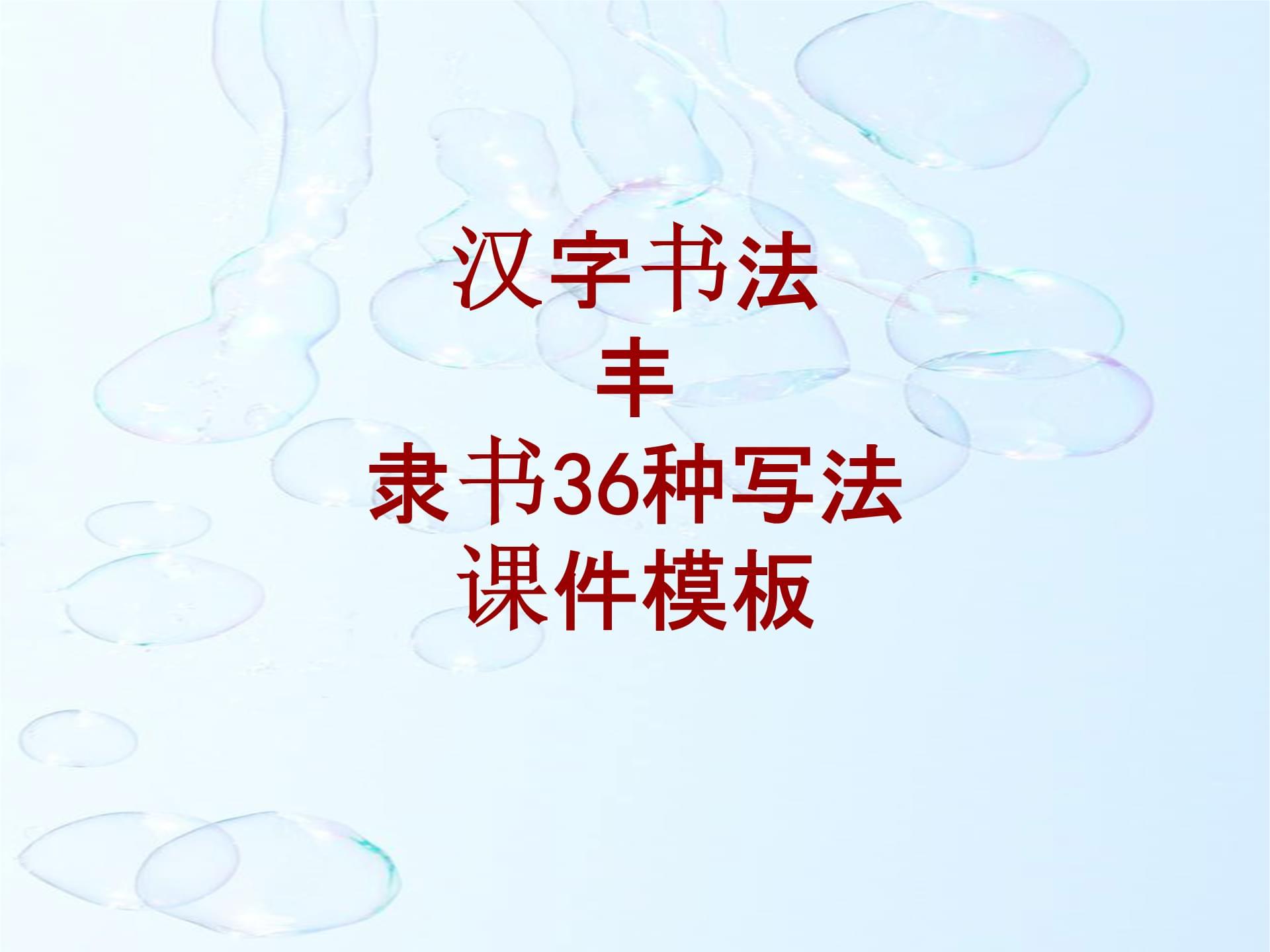 汉字书法课件模板:丰_隶书36种写法.ppt