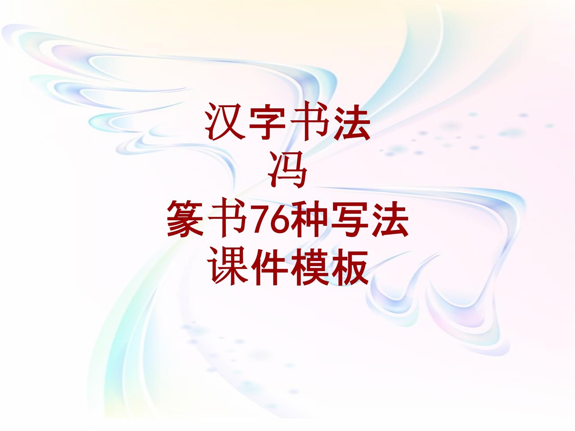 汉字书法课件模板:冯_篆书76种写法.ppt