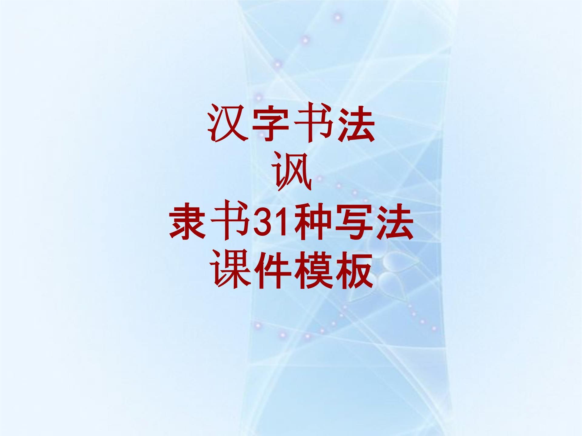 汉字书法课件模板:讽_隶书31种写法.ppt