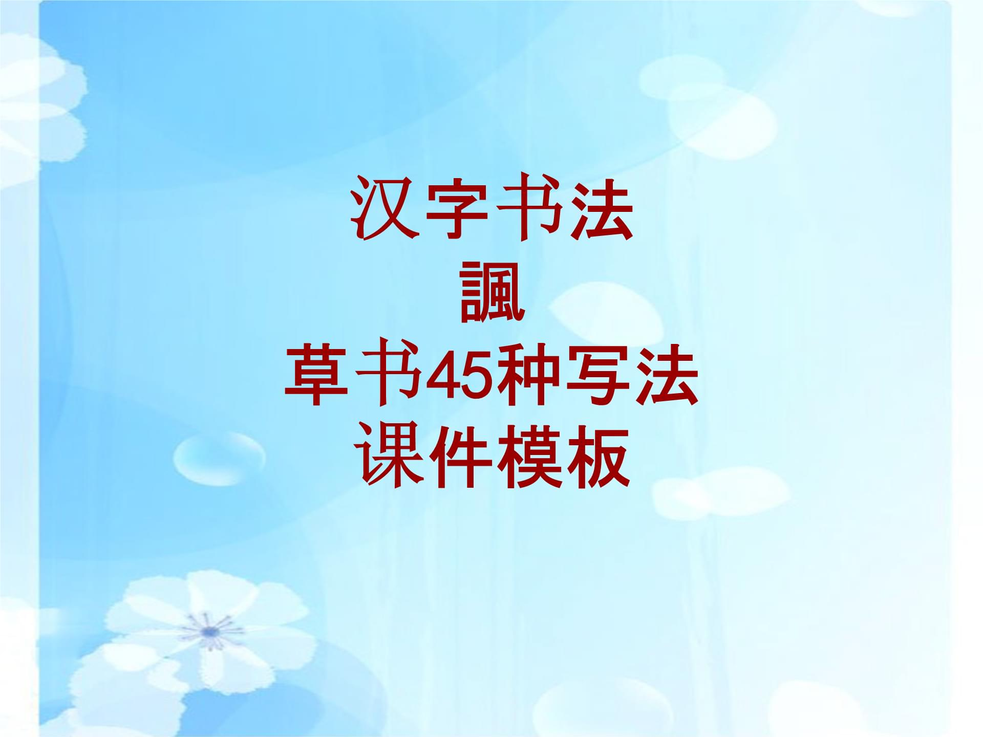 汉字书法课件模板:諷_草书45种写法.ppt