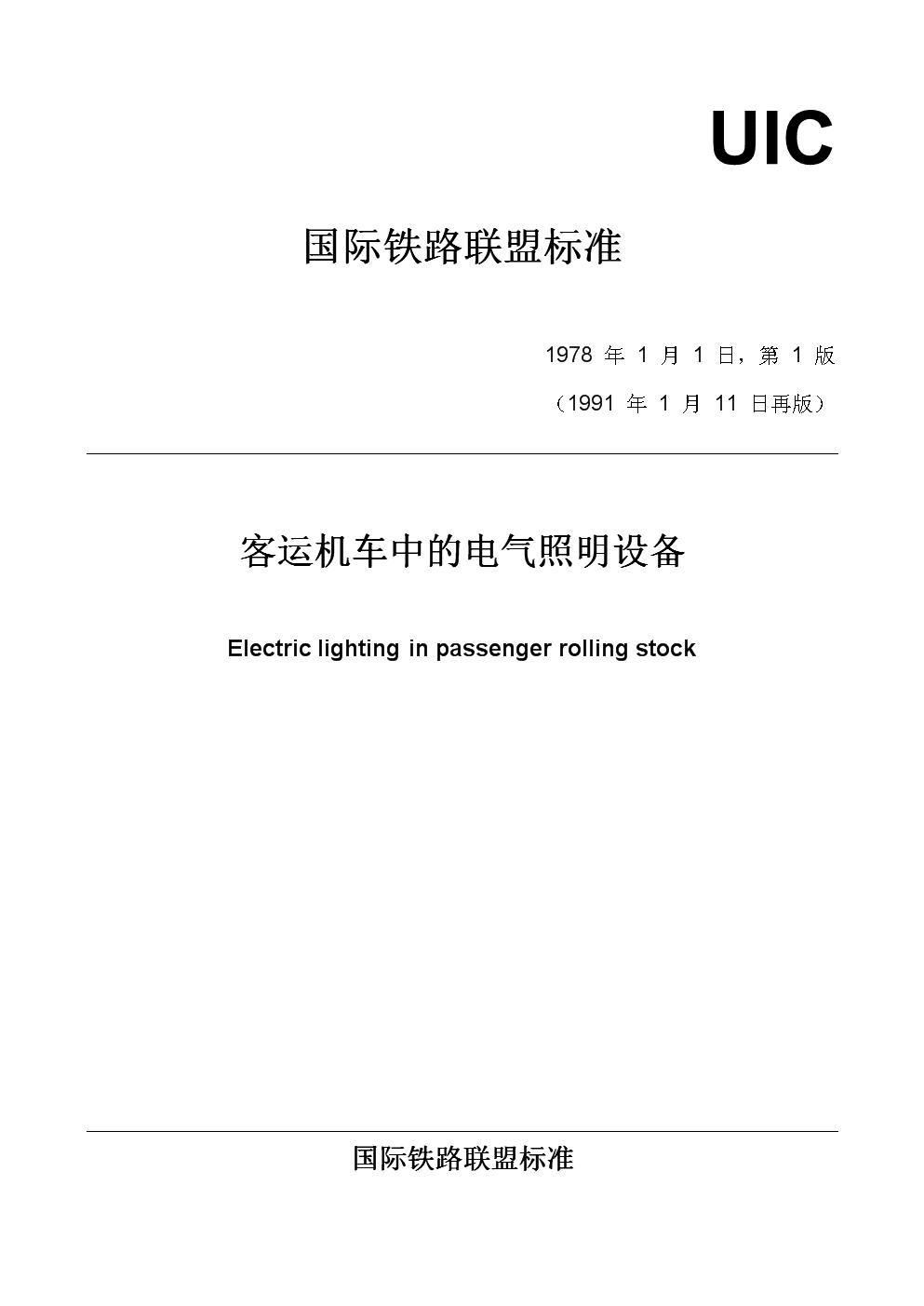 UIC 555-1991客运机车中的电气照明设备(中文版).doc