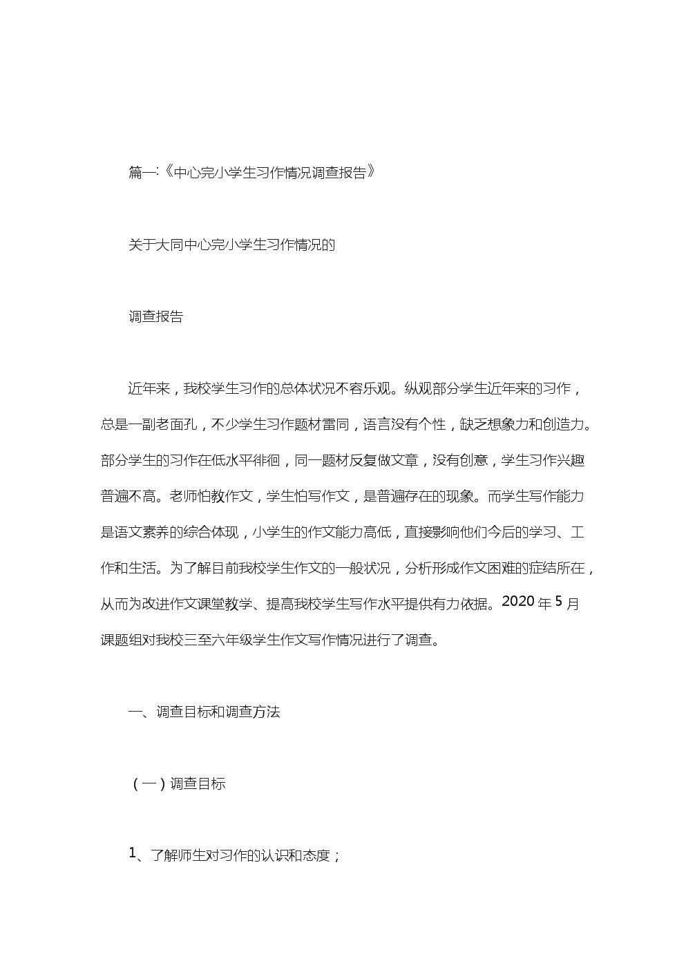 关于漫画书情况调查习作.doc