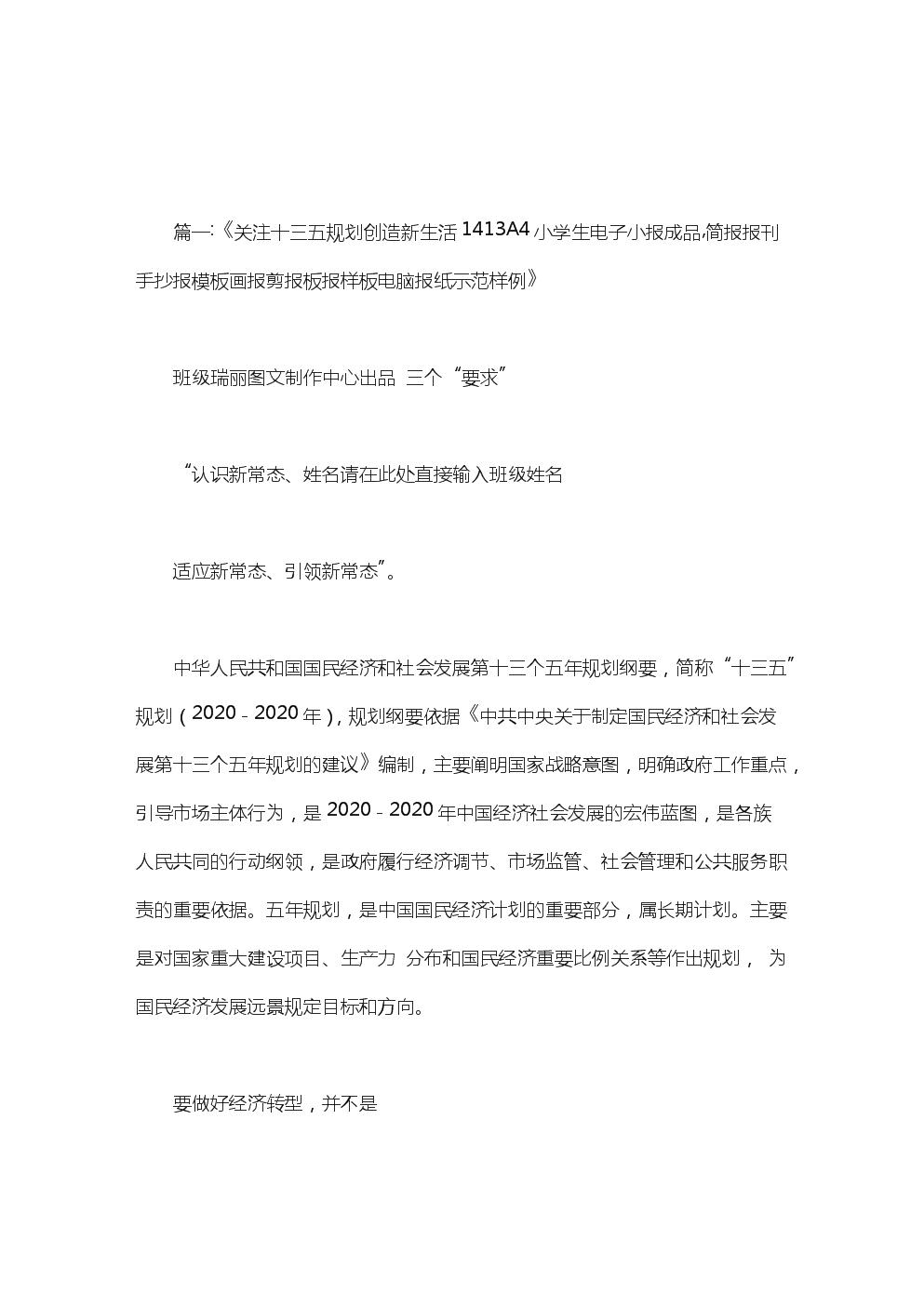 关注十三五创造新生活小报图.doc