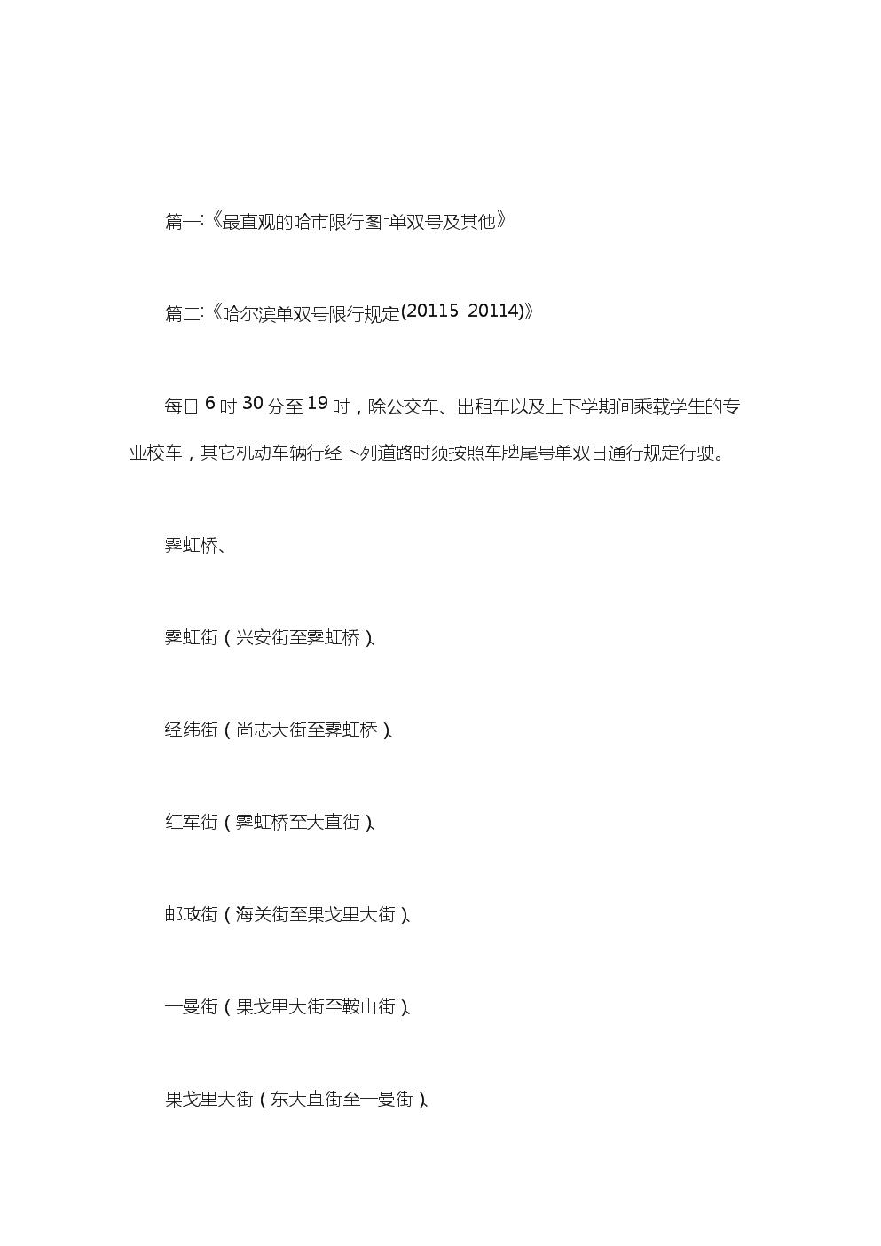 哈尔滨单双号限行路段.doc
