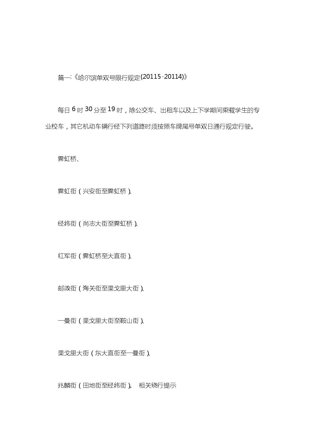哈市车辆单双号限行.doc