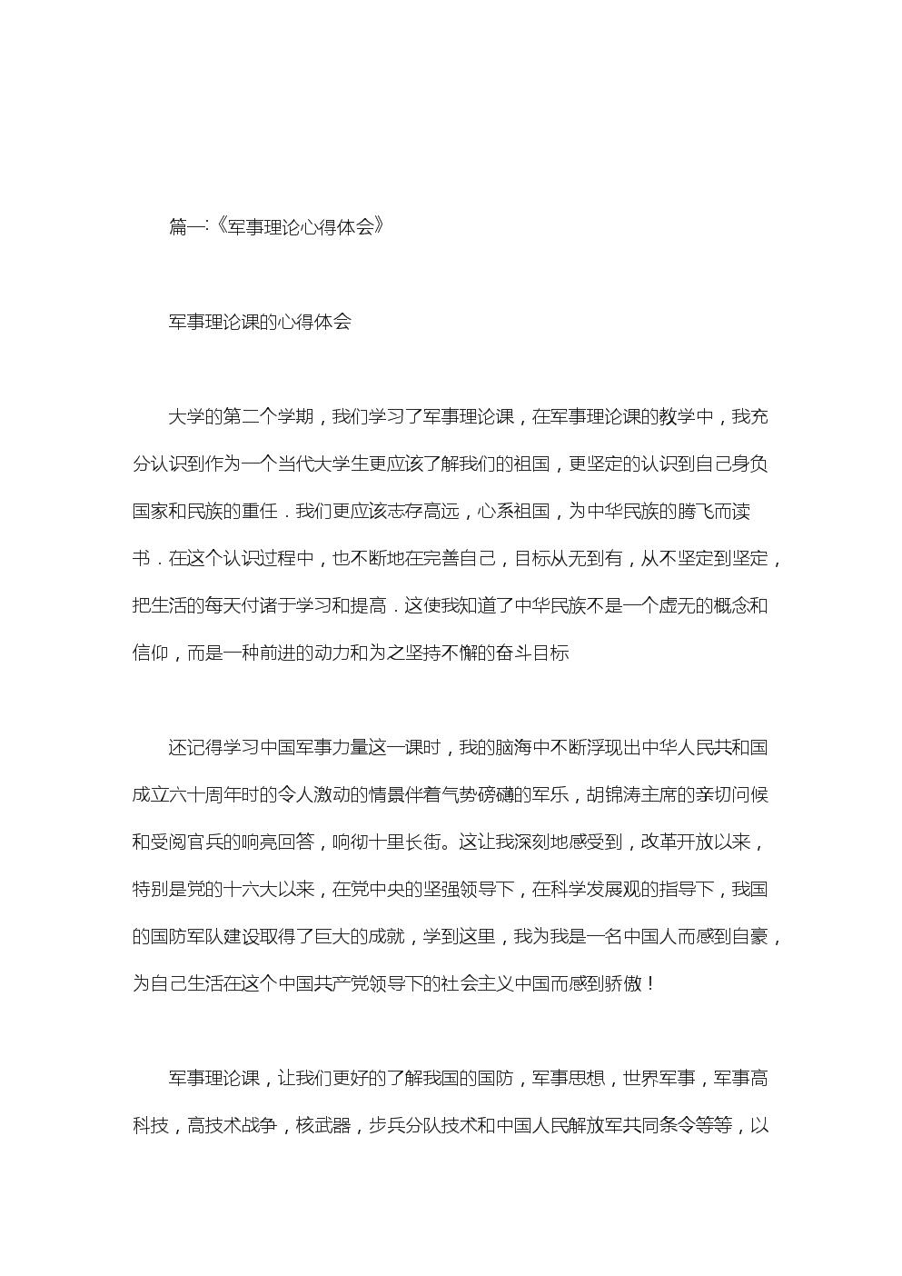 军事理论心得体会1500.doc