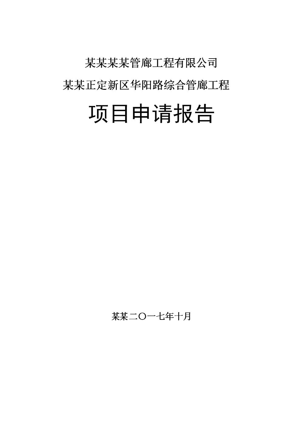 某某省某某市华阳路综合管申请报告廊修改版_管廊.docx