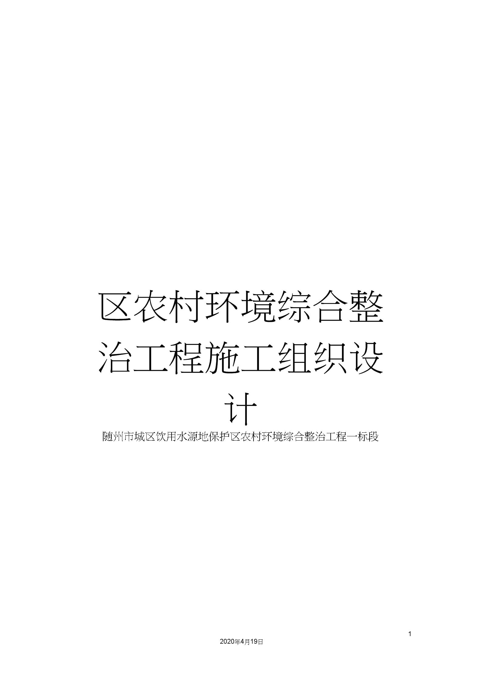区农村环境综合整治工程施工组织设计.docx