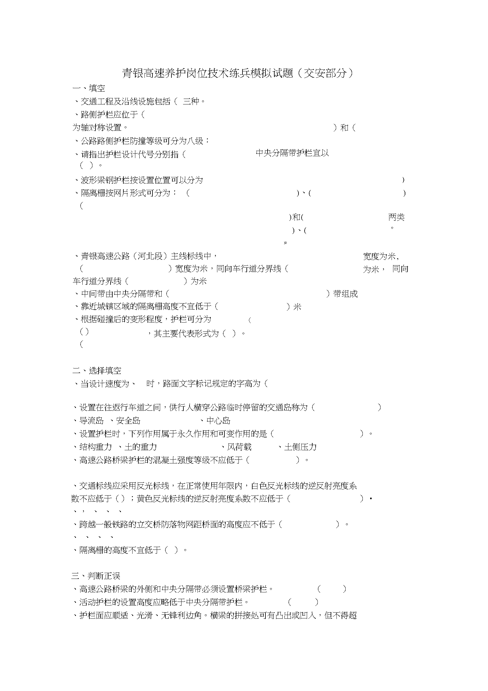 青银高速养护岗位技术练兵模拟试题(交安部分).docx