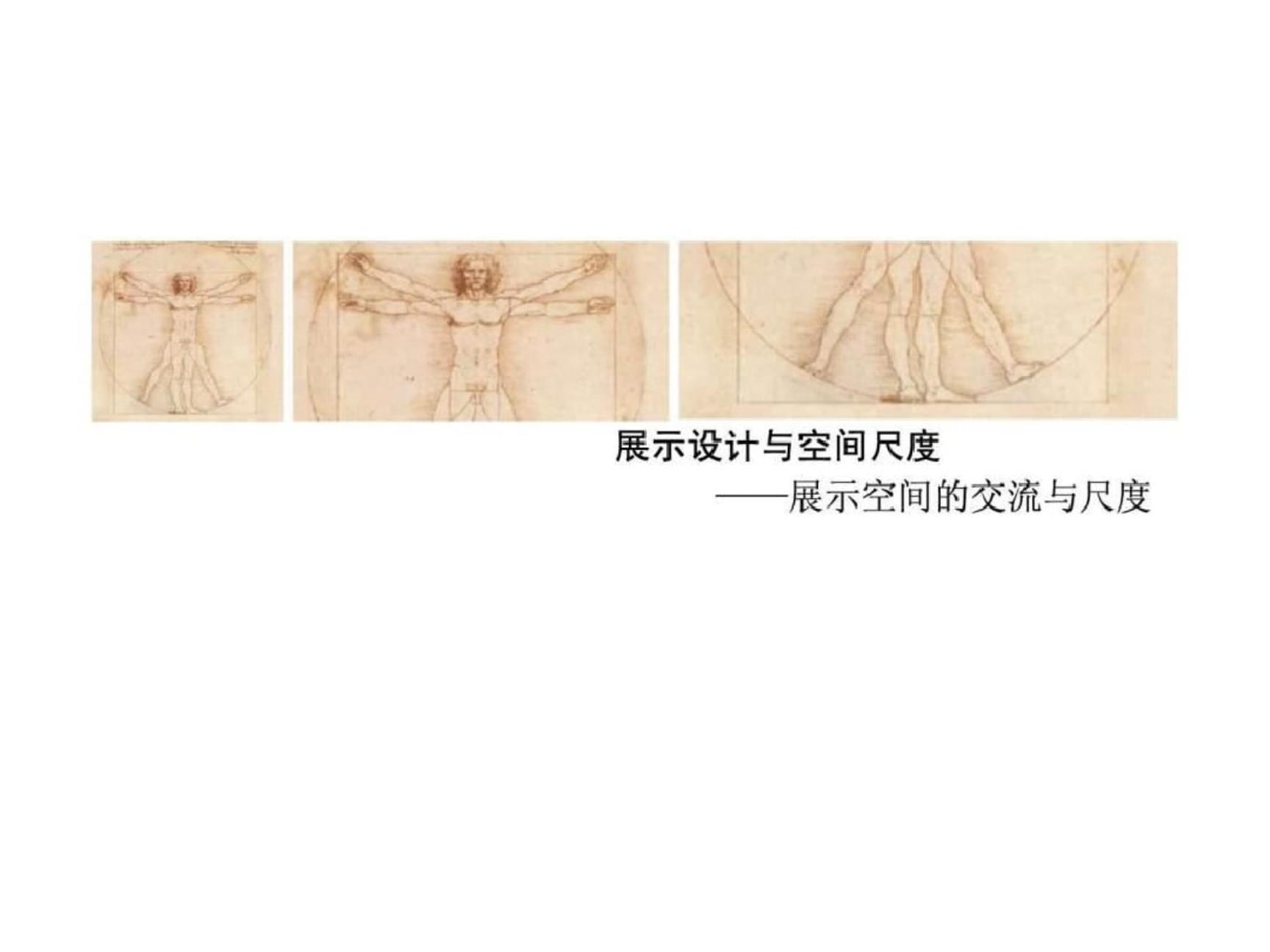 展示设计与空间尺度[共46页].pptx