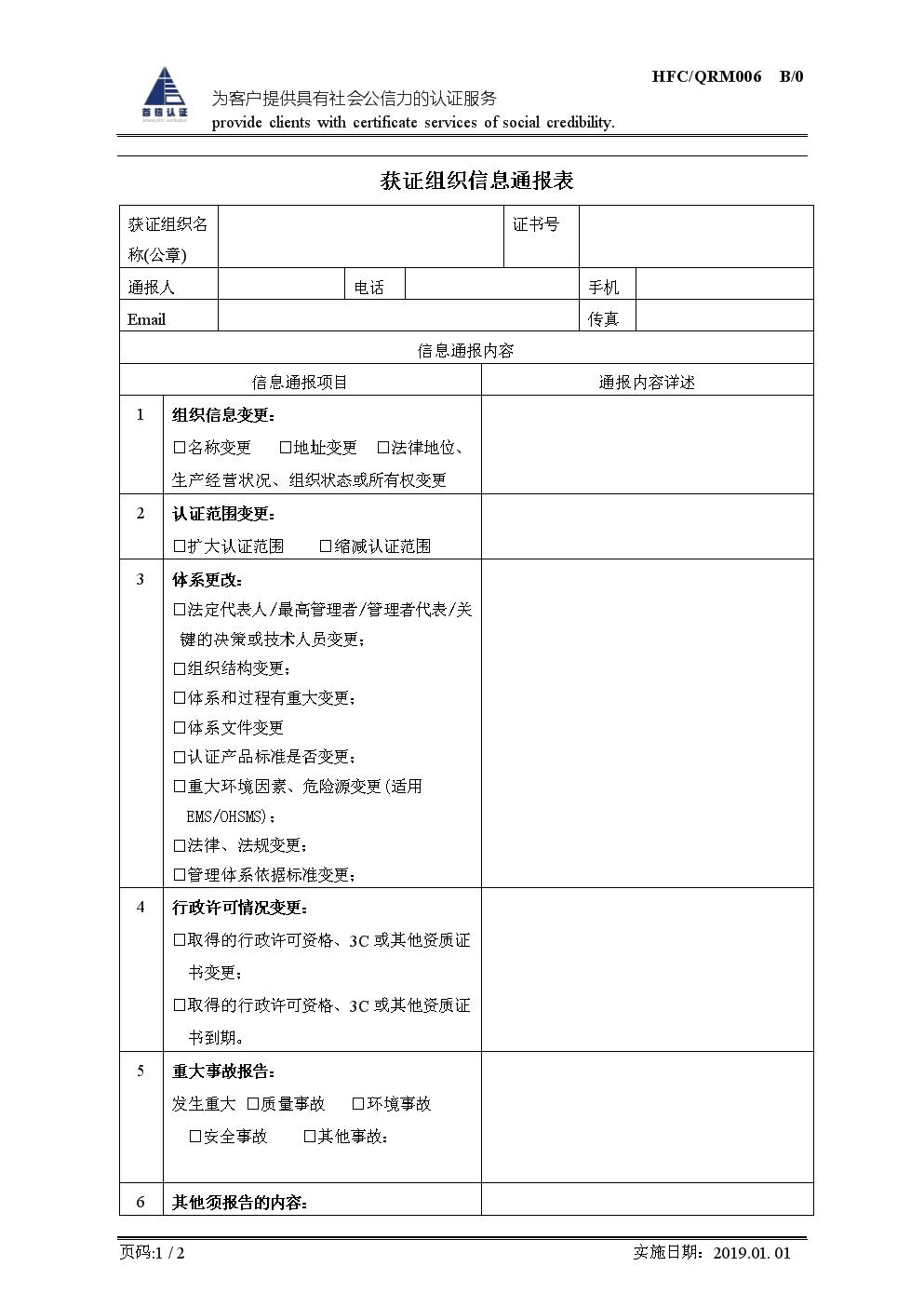 获证组织信息通报表.doc