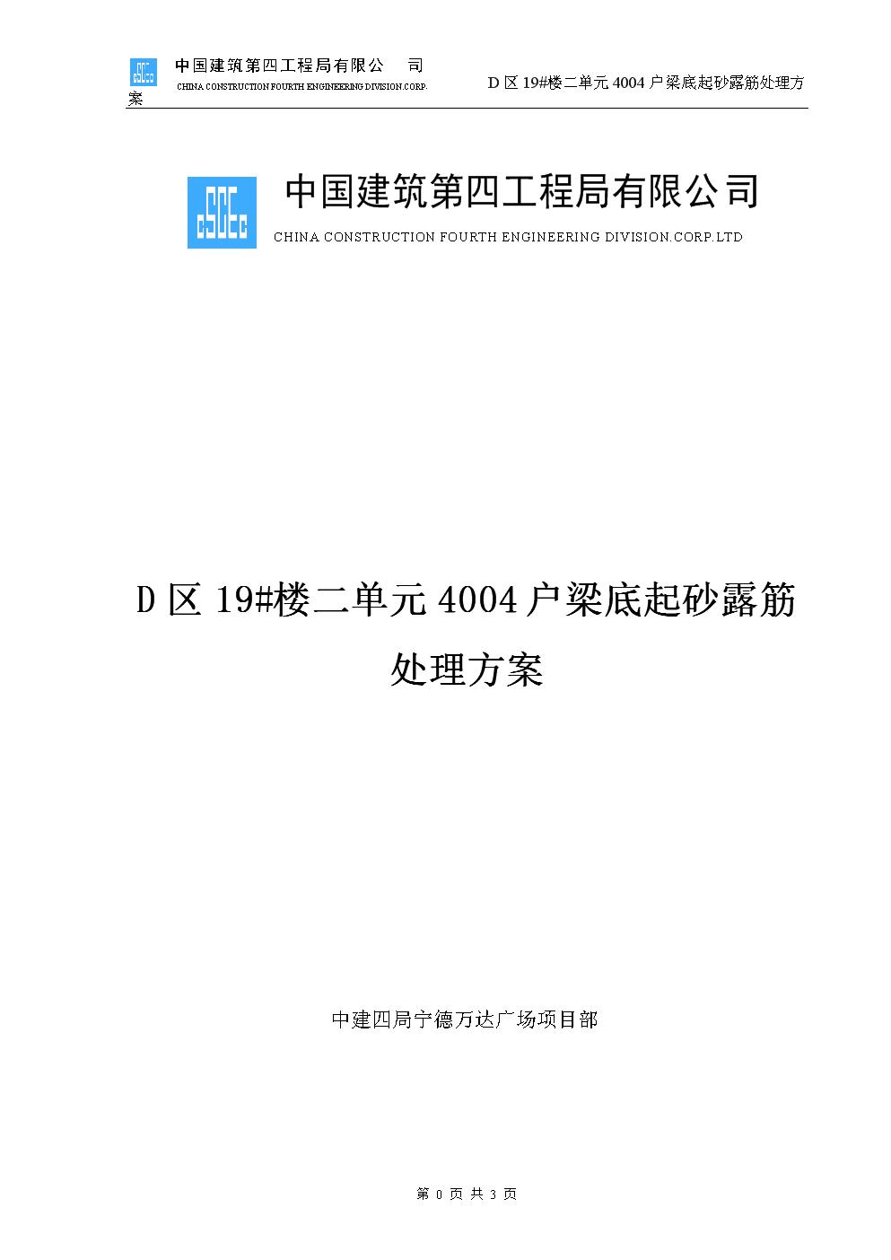 住户梁底起砂露筋紧急处理方案[共3页].doc