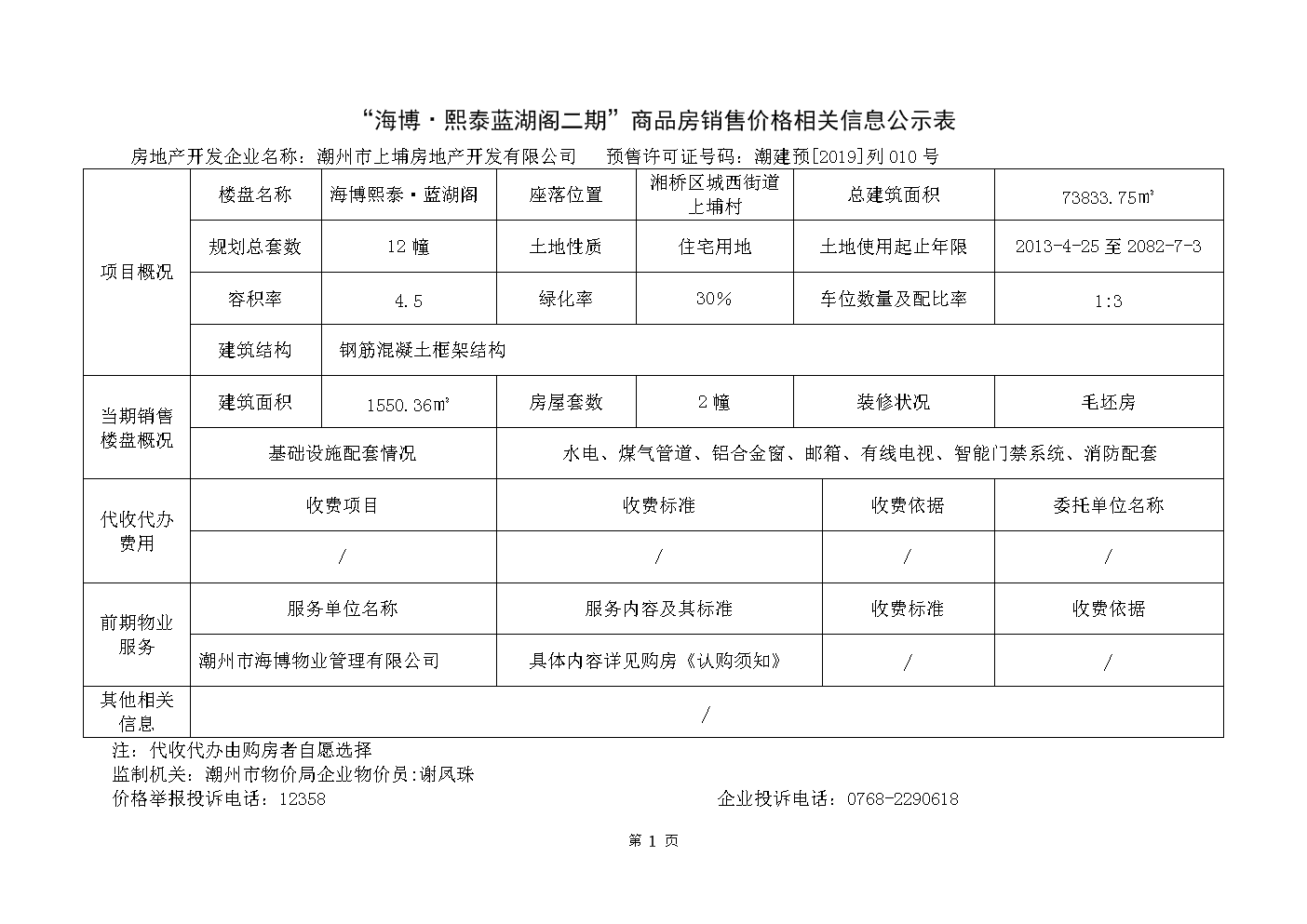 """""""红树林花园""""商品房销售价格相关信息公示表.docx"""
