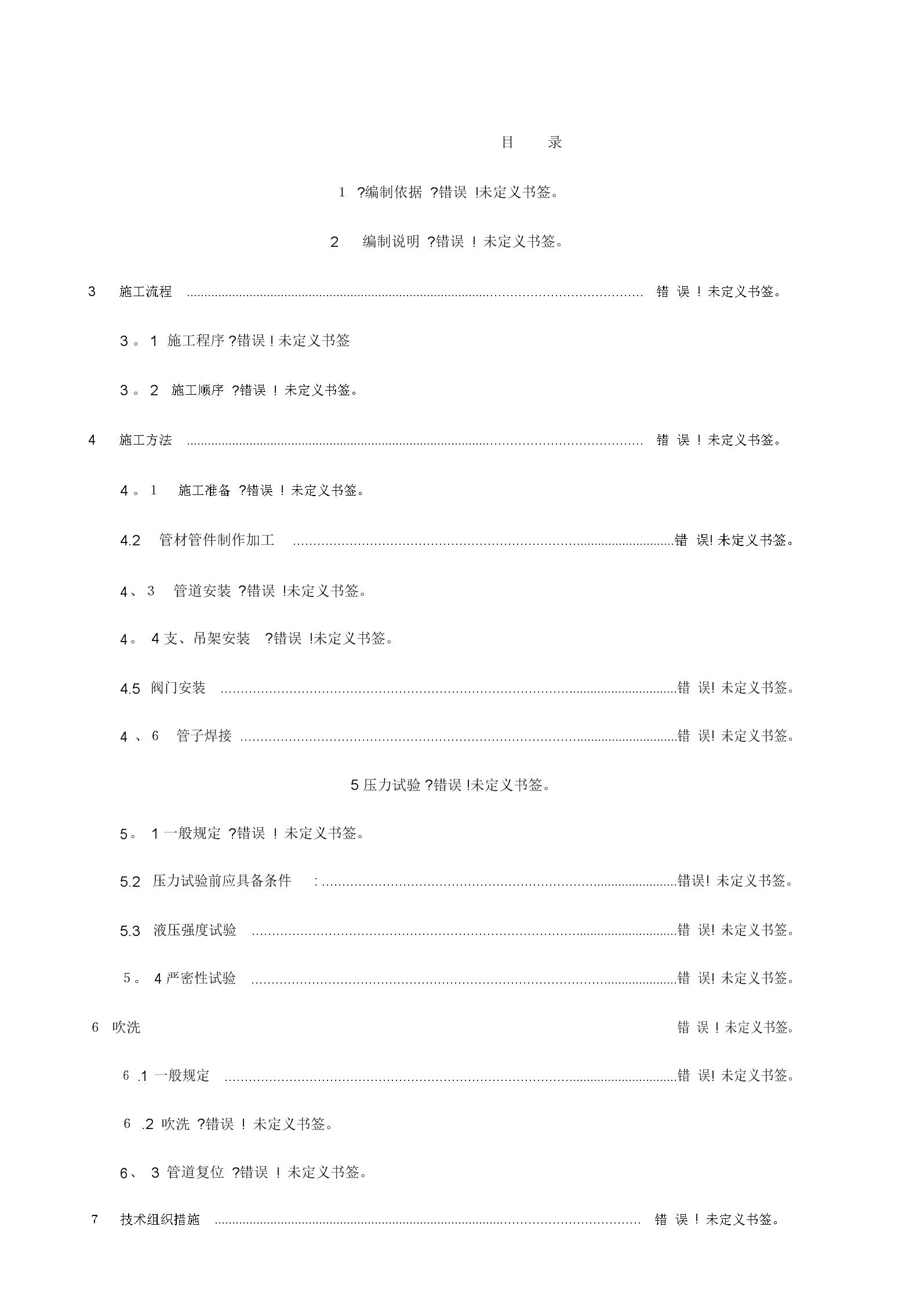 土木工程--氧气管道施工方案..doc