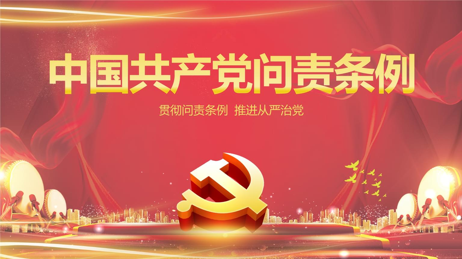 中国共产党问责条例党课.pptx