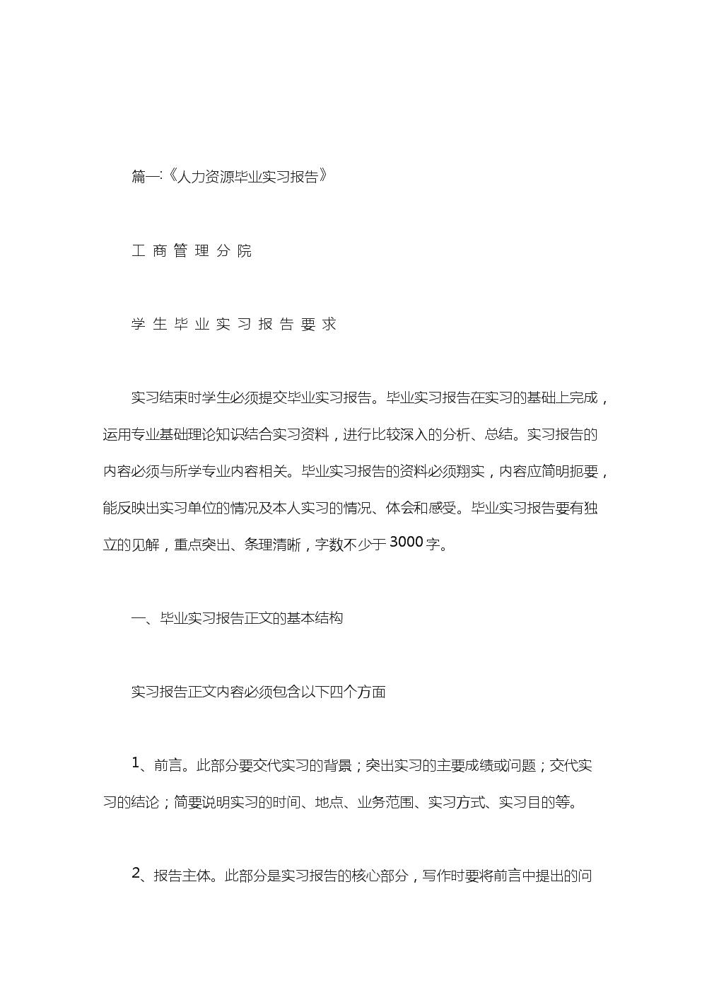 人力资源毕业实习.doc