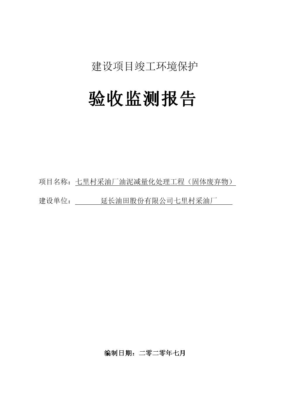 七里村油泥减量化处理工程固体废物.docx