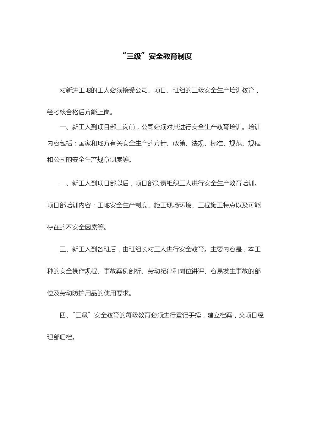 """""""三级""""安全教育制度.docx"""