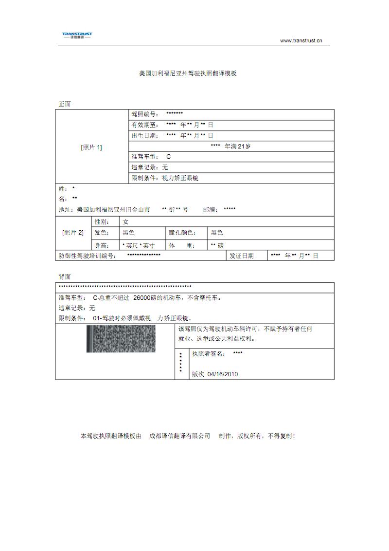 美国加利福尼亚州驾驶执照翻译模板.pdf