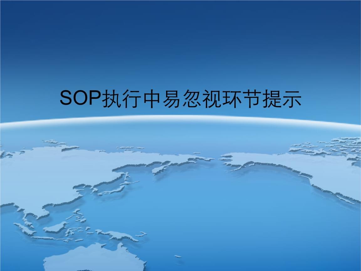 SOP执行中易忽视环节提示(杨巍).ppt