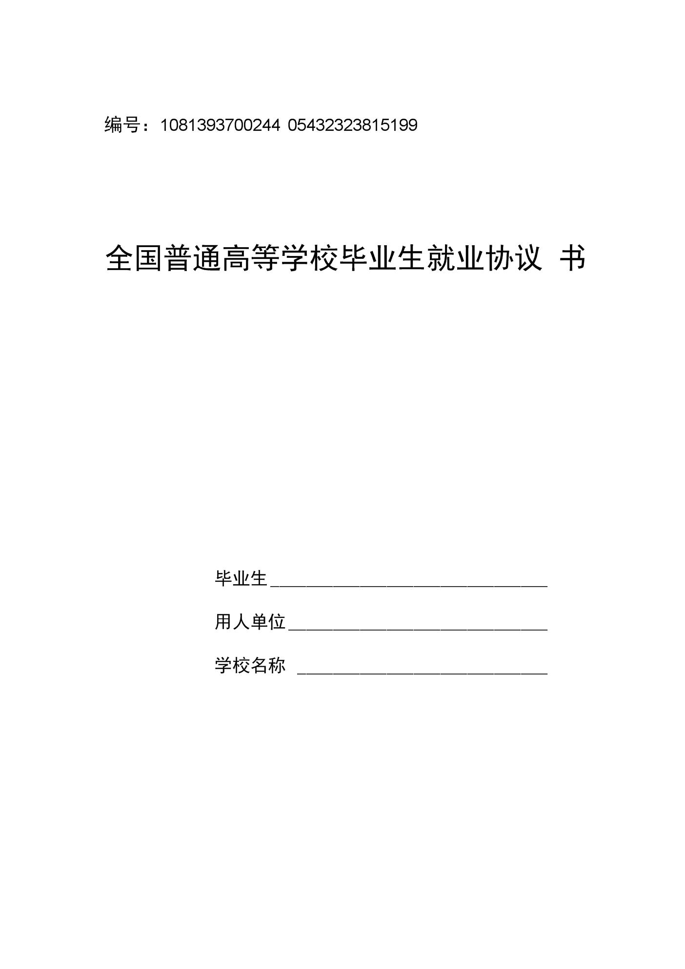 最新空白-毕业生就业协议书.docx