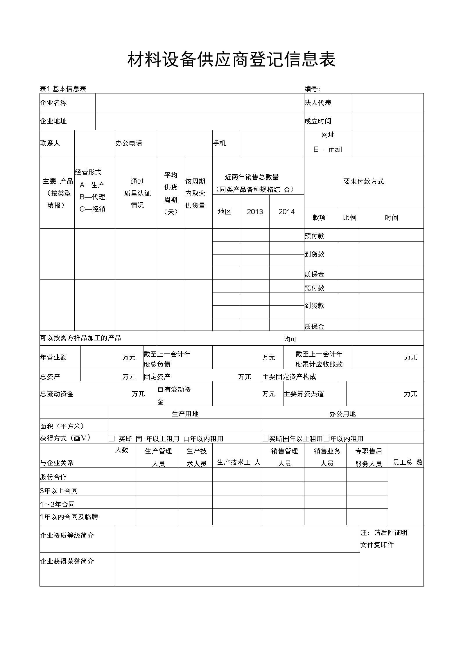 材料设备供应商登记信息表.docx