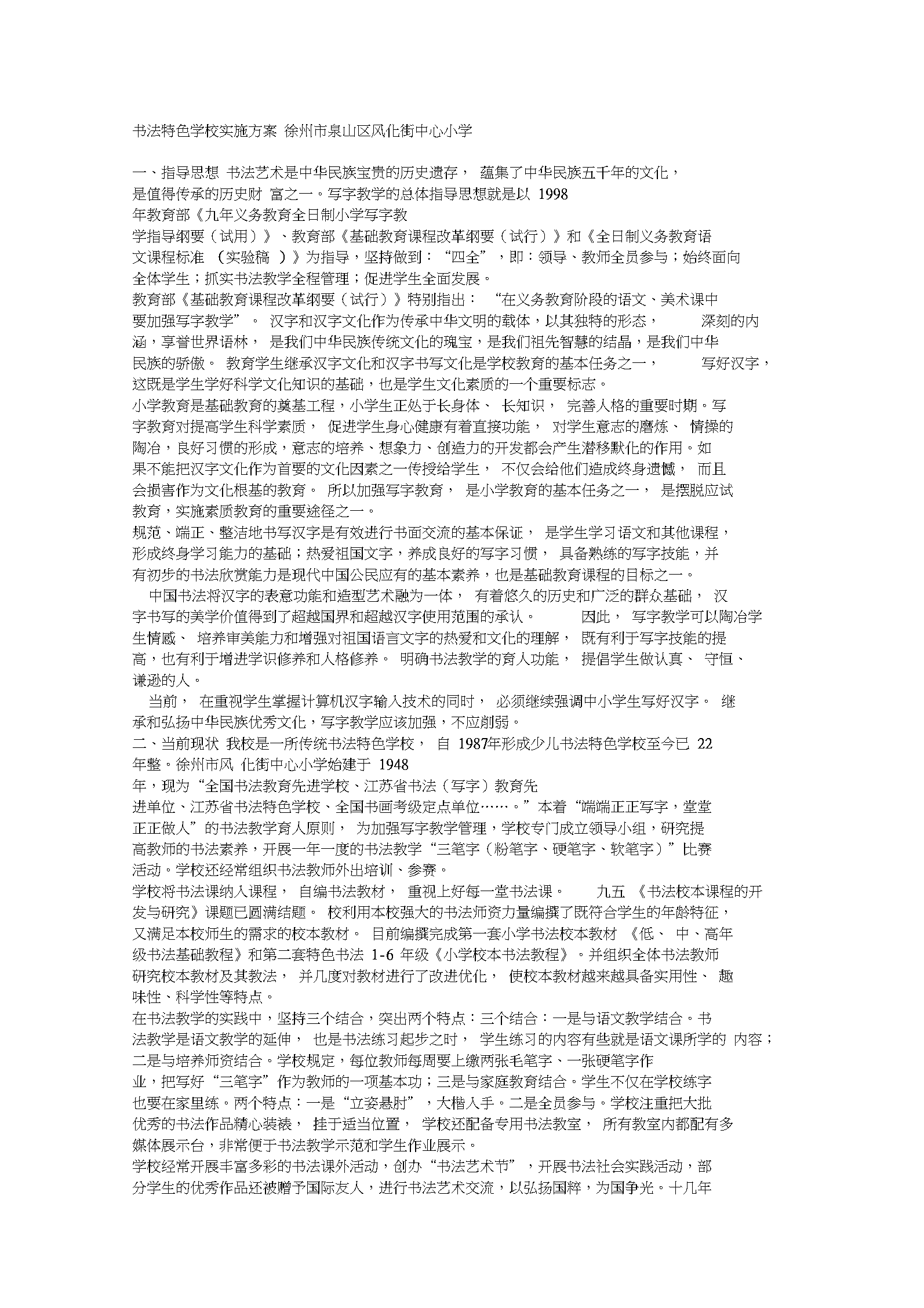 书法特色学校实施方案.docx