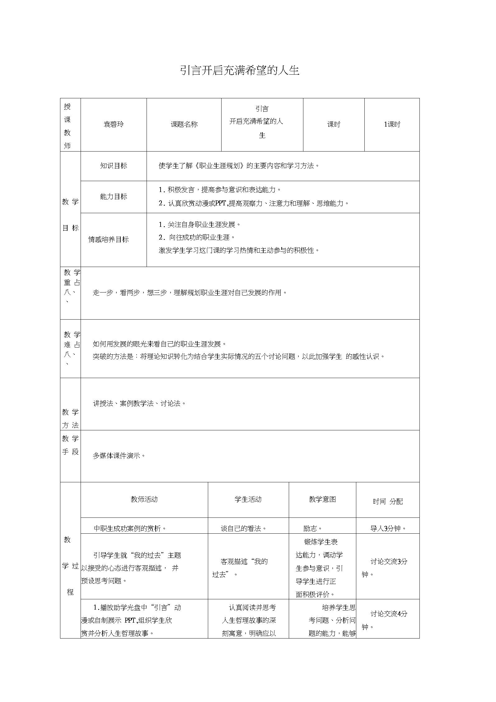 (完整版)职业生涯规划引言教案.docx