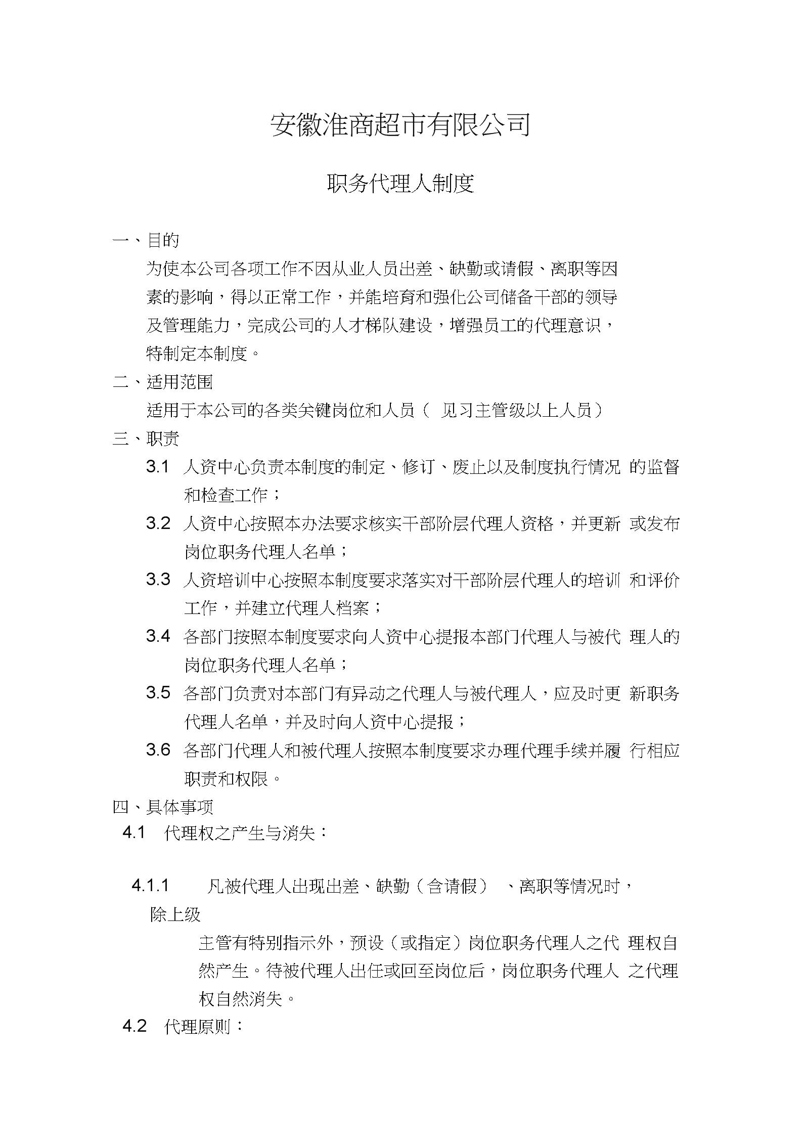 (完整版)职务代理人制度.docx