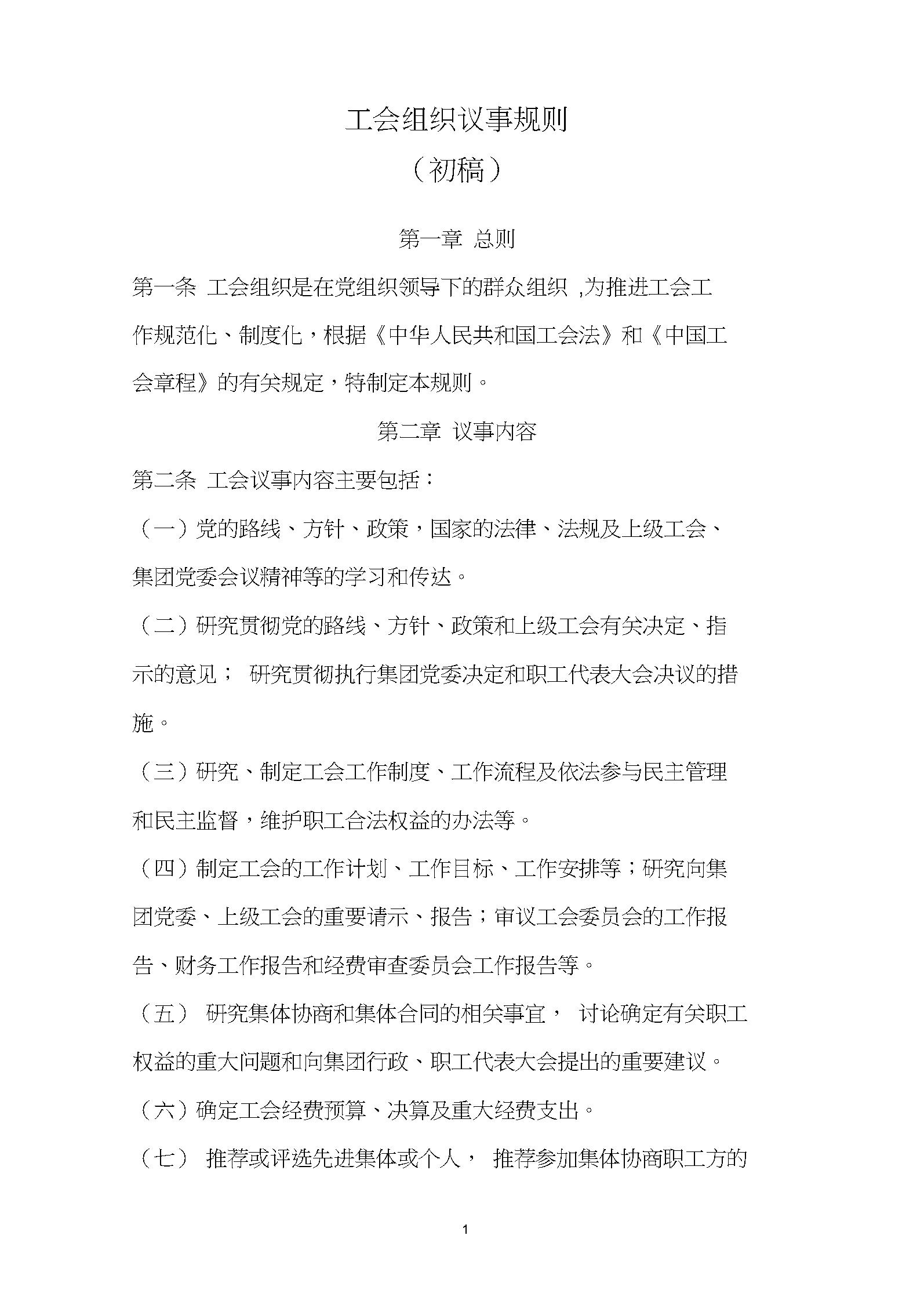 (完整版)集团工会议事规则(具体).docx