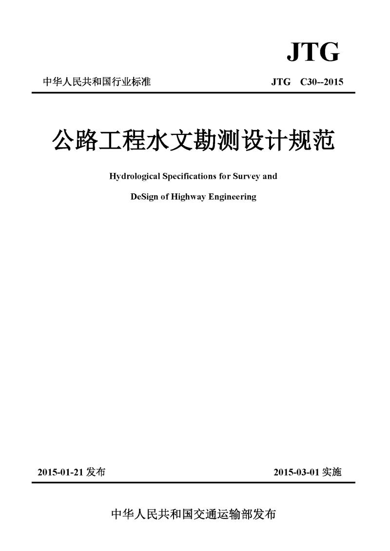 JTG C30-2015公路工程水文勘测设计规范_(高清-无水印).pdf