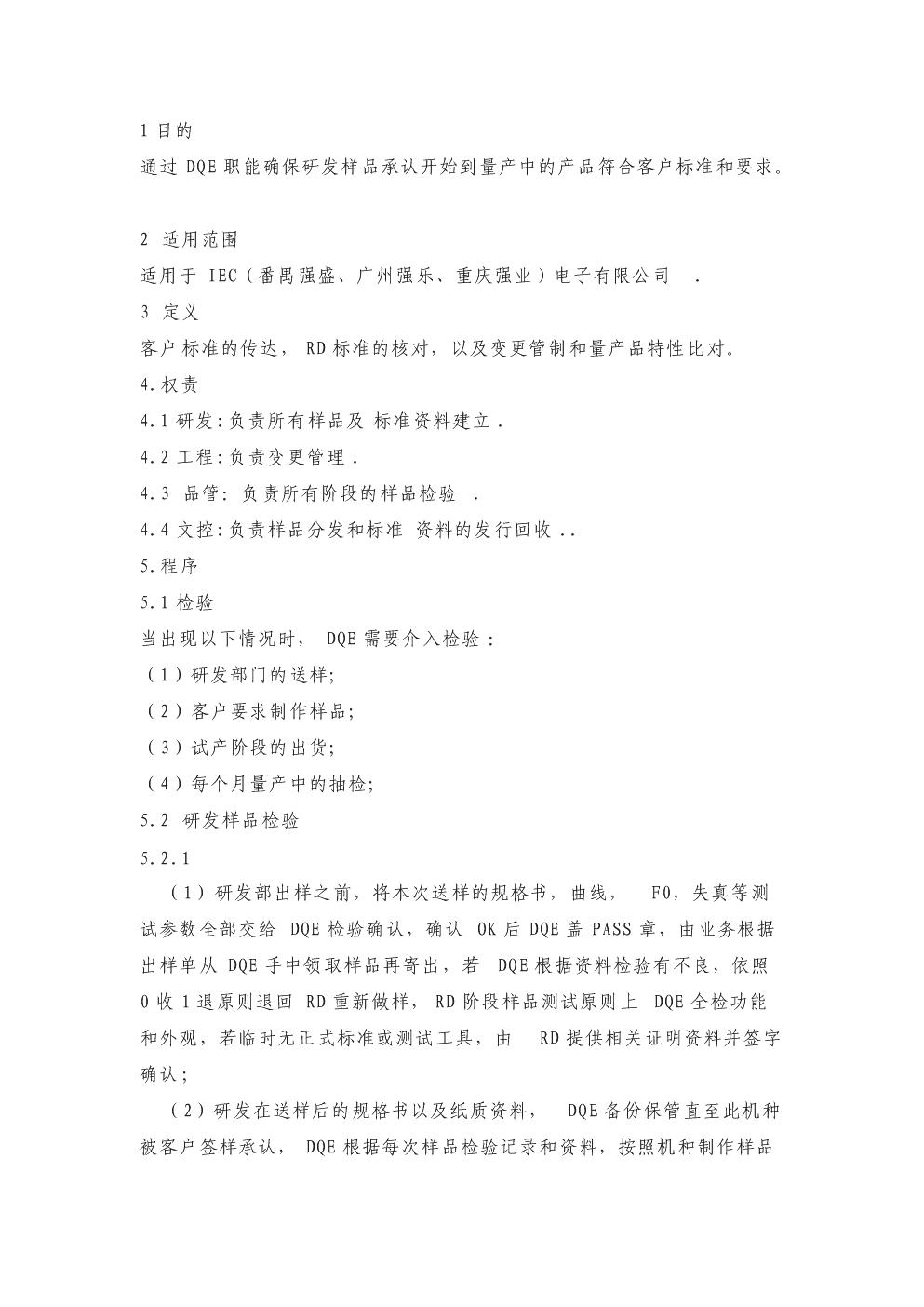 【实用资料】DQE工作职能.doc