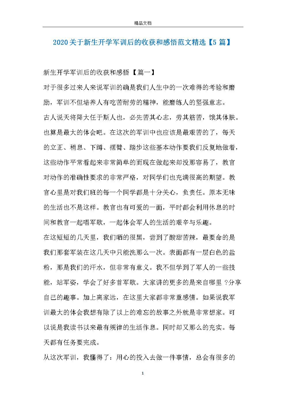 2020关于新生开学军训后的收获和感悟范文精选【5篇】.docx