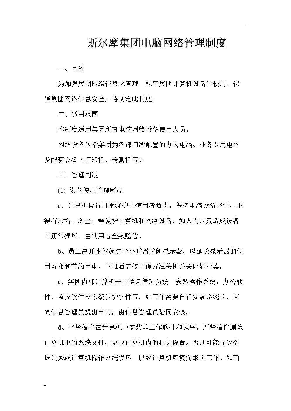 电脑网络管理制度Word版.doc
