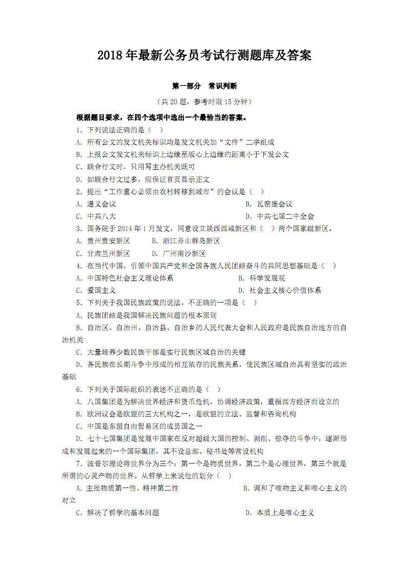 2018 年最新公务员考试行测题库及答案.pdf