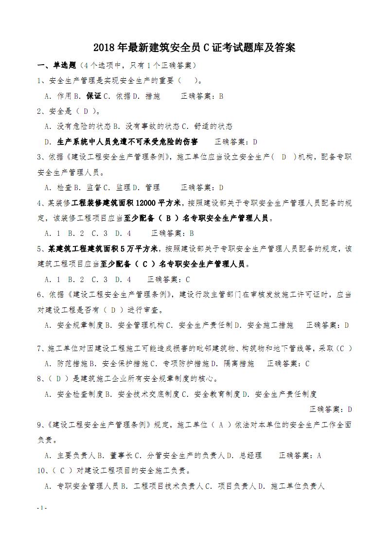 2018 年最新安全员C证考试题库及答案(最全)-c证考试答题.pdf