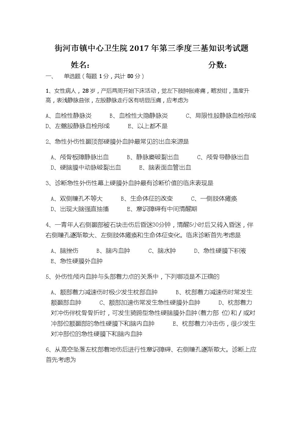 第三季度三基考试题.docx
