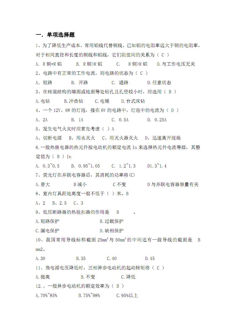 初级电工 考试试题.pdf